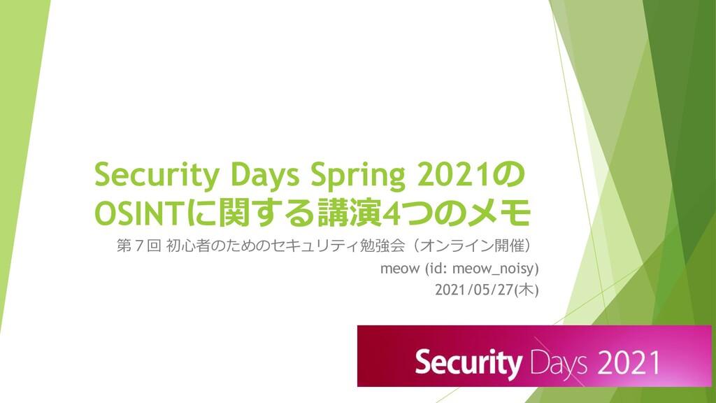 Security Days Spring 2021の OSINTに関する講演4つのメモ 第7回...