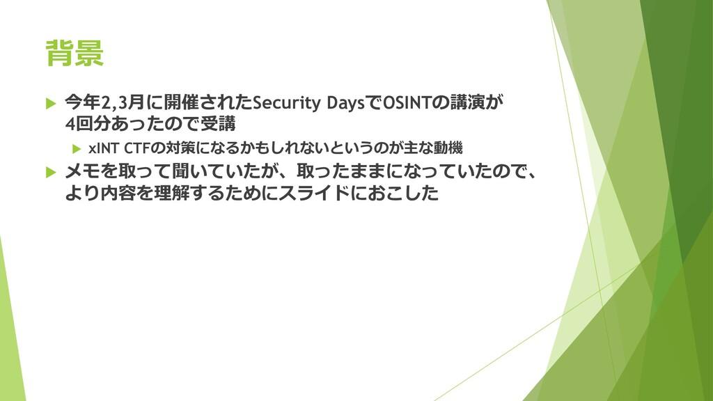 背景  今年2,3月に開催されたSecurity DaysでOSINTの講演が 4回分あった...