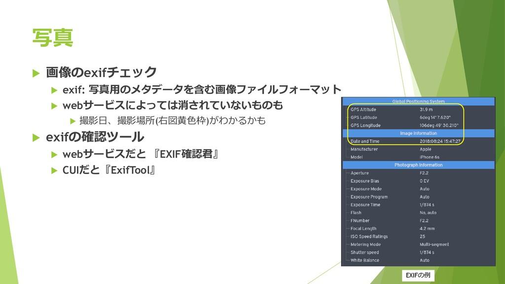写真  画像のexifチェック  exif: 写真用のメタデータを含む画像ファイルフォーマ...