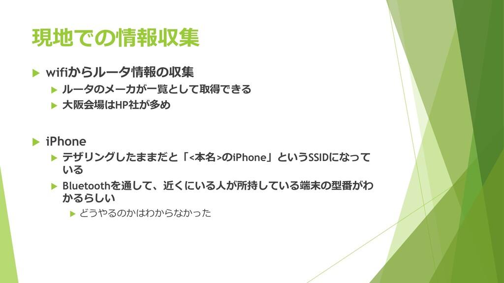 現地での情報収集  wifiからルータ情報の収集  ルータのメーカが一覧として取得できる ...