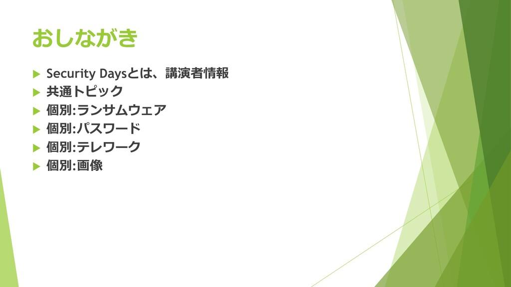 おしながき  Security Daysとは、講演者情報  共通トピック  個別:ランサ...