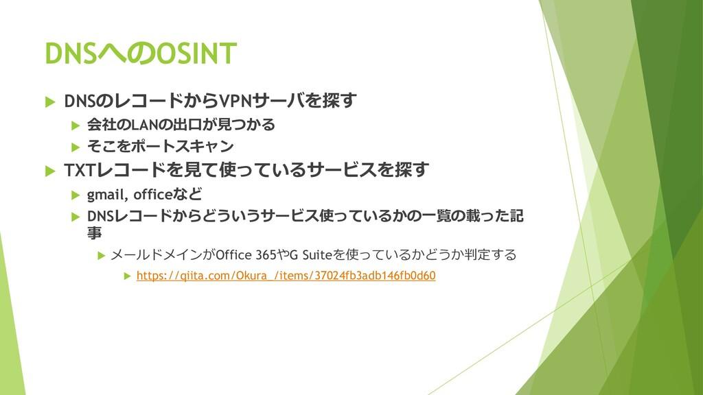 DNSへのOSINT  DNSのレコードからVPNサーバを探す  会社のLANの出口が見つ...