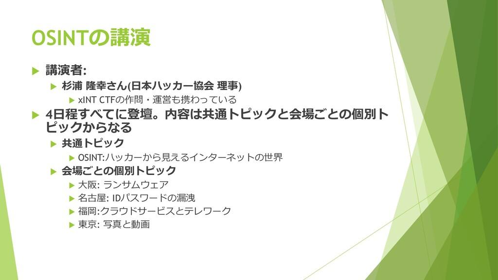 OSINTの講演  講演者:  杉浦 隆幸さん(日本ハッカー協会 理事)  xINT C...