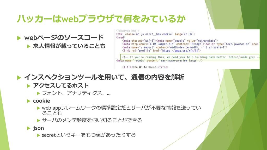 ハッカーはwebブラウザで何をみているか  webページのソースコード  求人情報が載って...