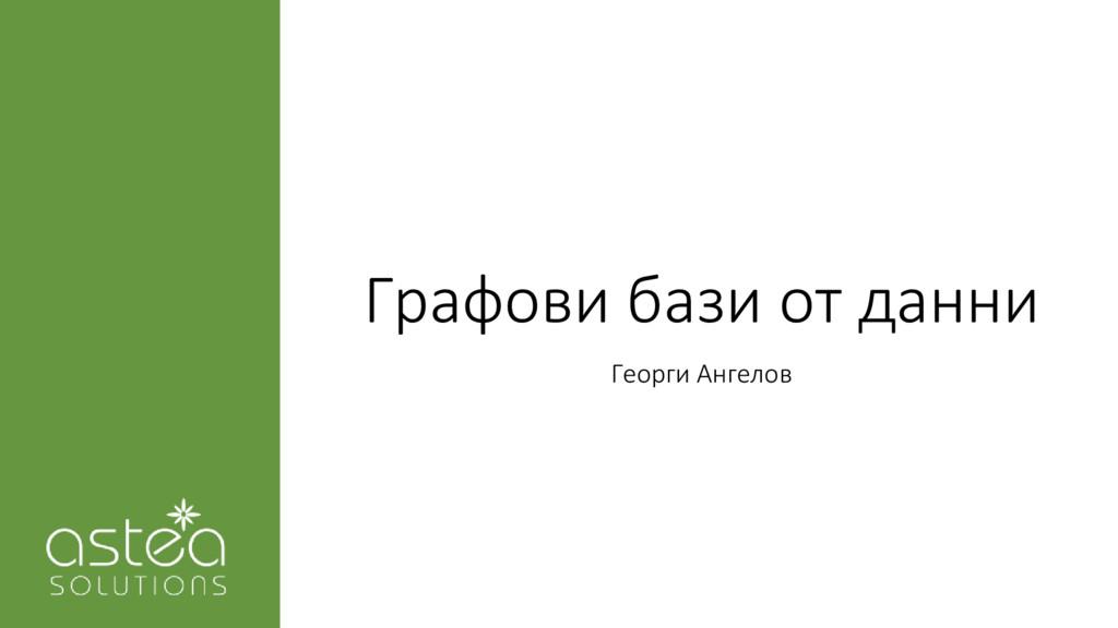 Графови бази от данни Георги Ангелов