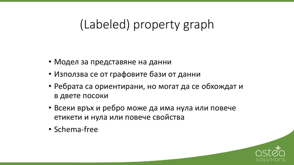 (Labeled) property graph • Модел за представяне...