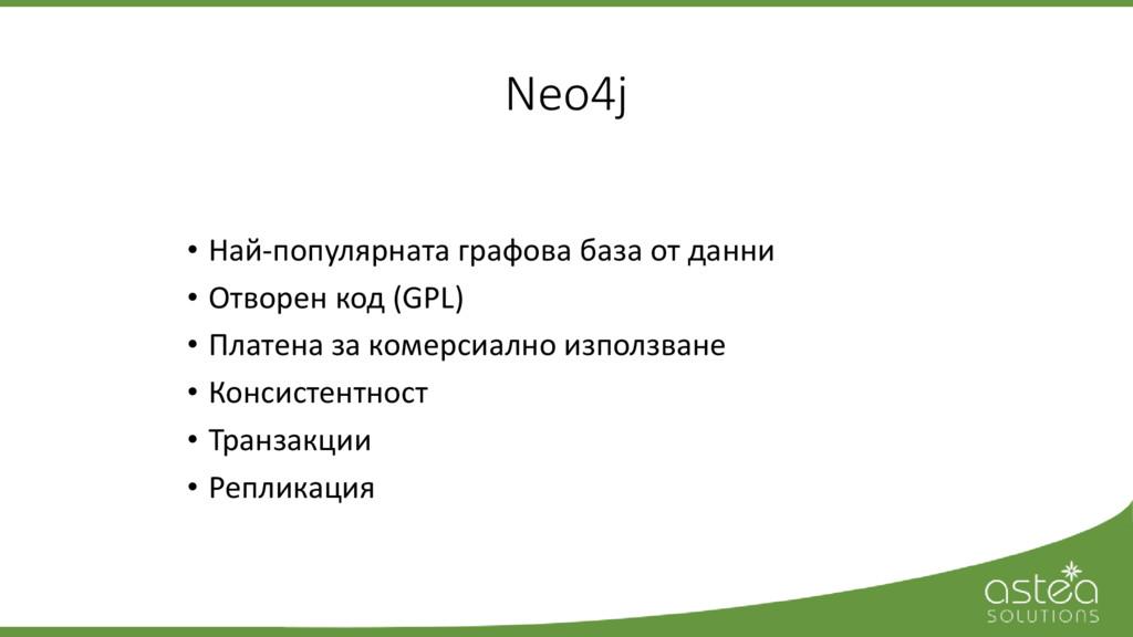 Neo4j • Най-популярната графова база от данни •...