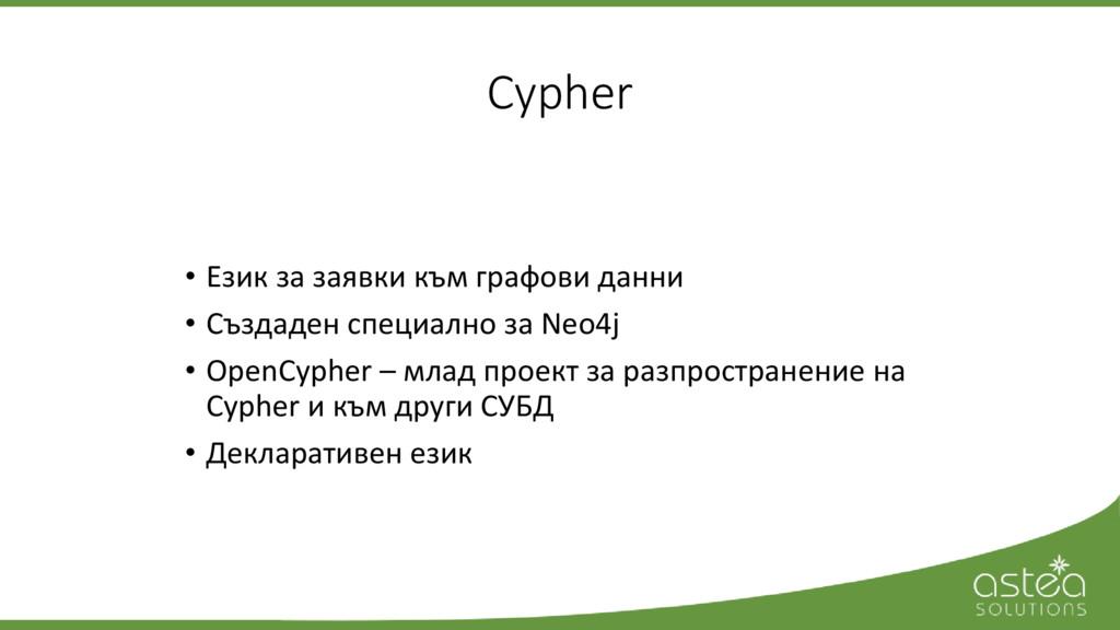 Cypher • Език за заявки към графови данни • Съз...