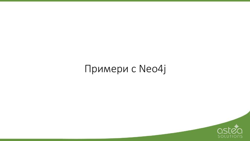 Примери с Neo4j