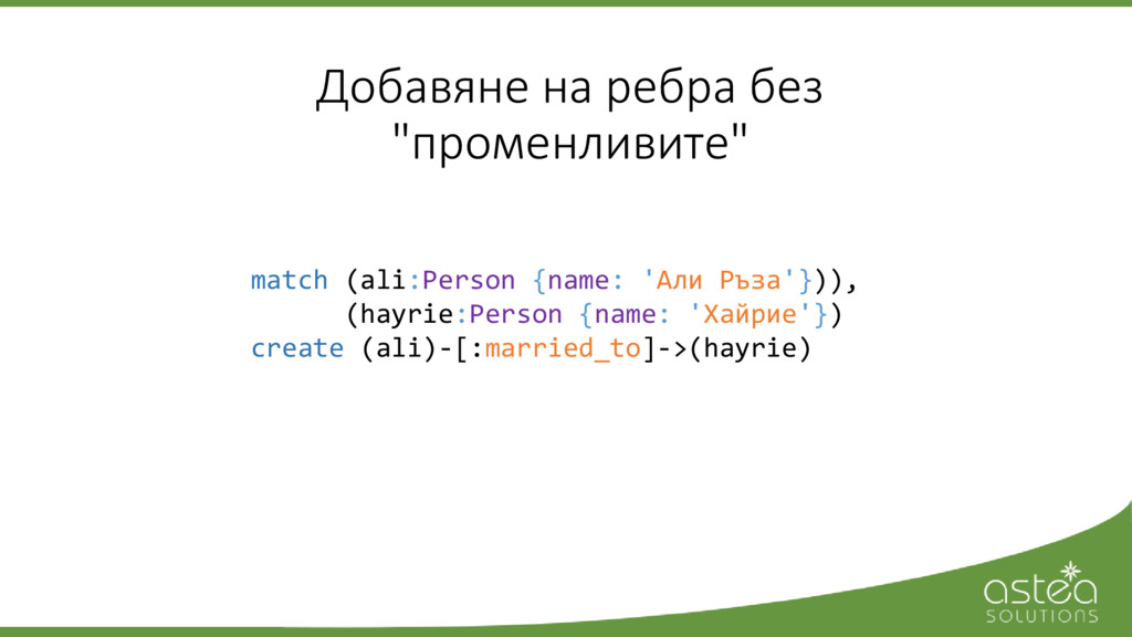 match (ali:Person {name: 'Али Ръза'})), (hayrie...