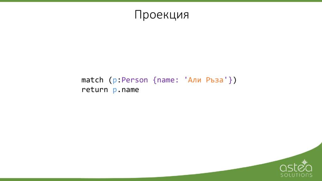 match (p:Person {name: 'Али Ръза'}) return p.na...