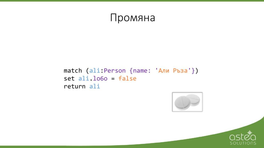 Промяна match (ali:Person {name: 'Али Ръза'}) s...