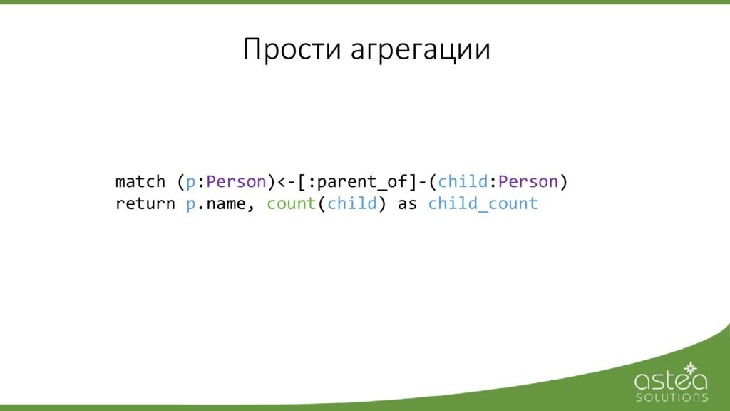 match (p:Person)<-[:parent_of]-(child:Person) r...