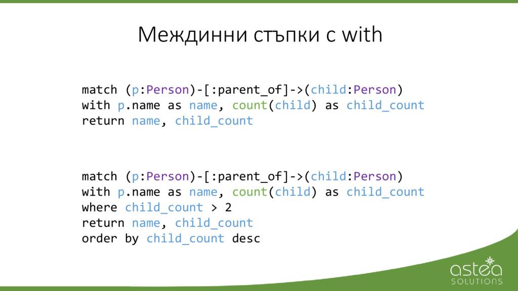 match (p:Person)-[:parent_of]->(child:Person) w...