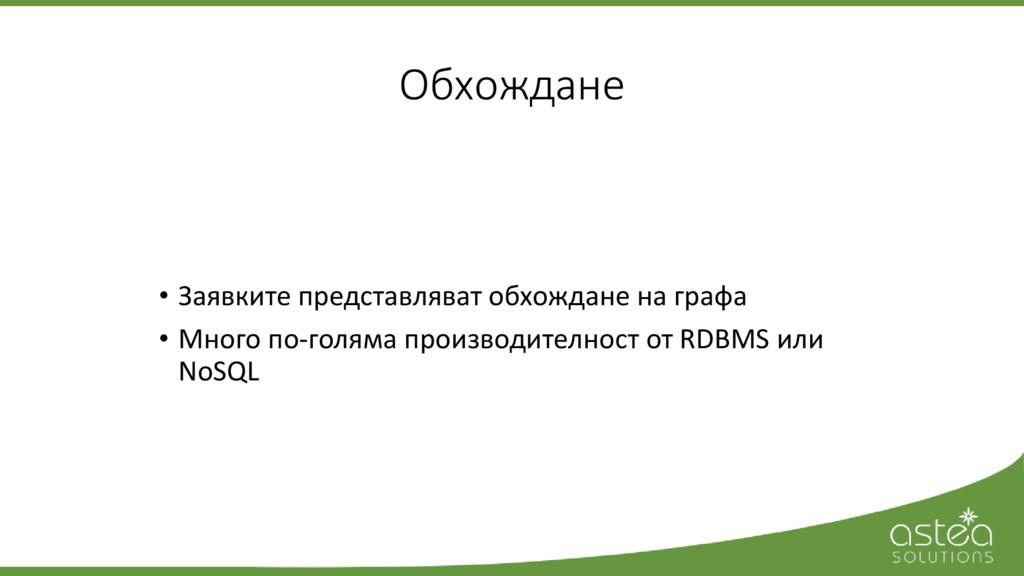 Обхождане • Заявките представляват обхождане на...
