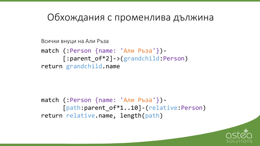 match (:Person {name: 'Али Ръза'})- [:parent_of...