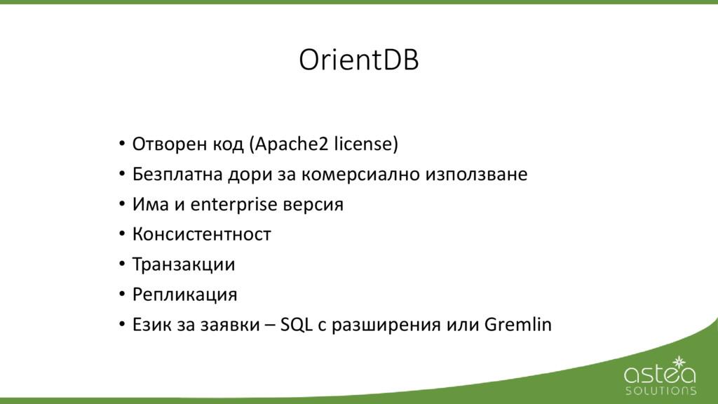 OrientDB • Отворен код (Apache2 license) • Безп...