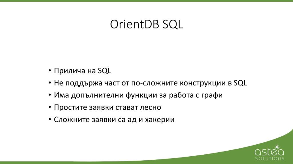 OrientDB SQL • Прилича на SQL • Не поддържа час...