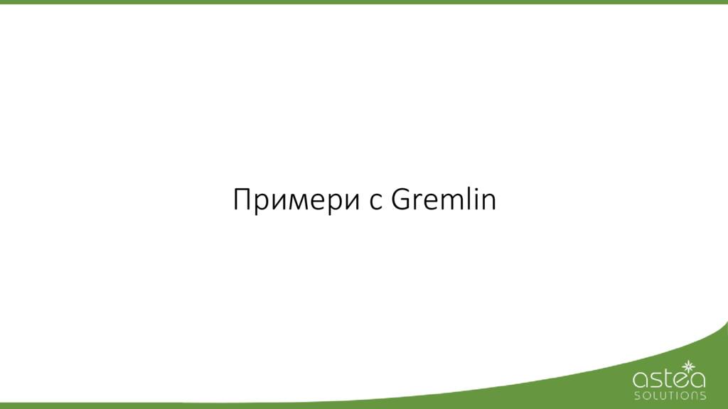 Примери с Gremlin