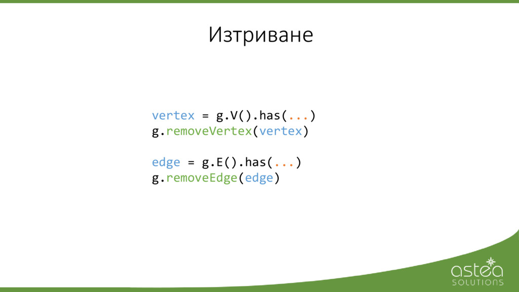 Изтриване vertex = g.V().has(...) g.removeVerte...