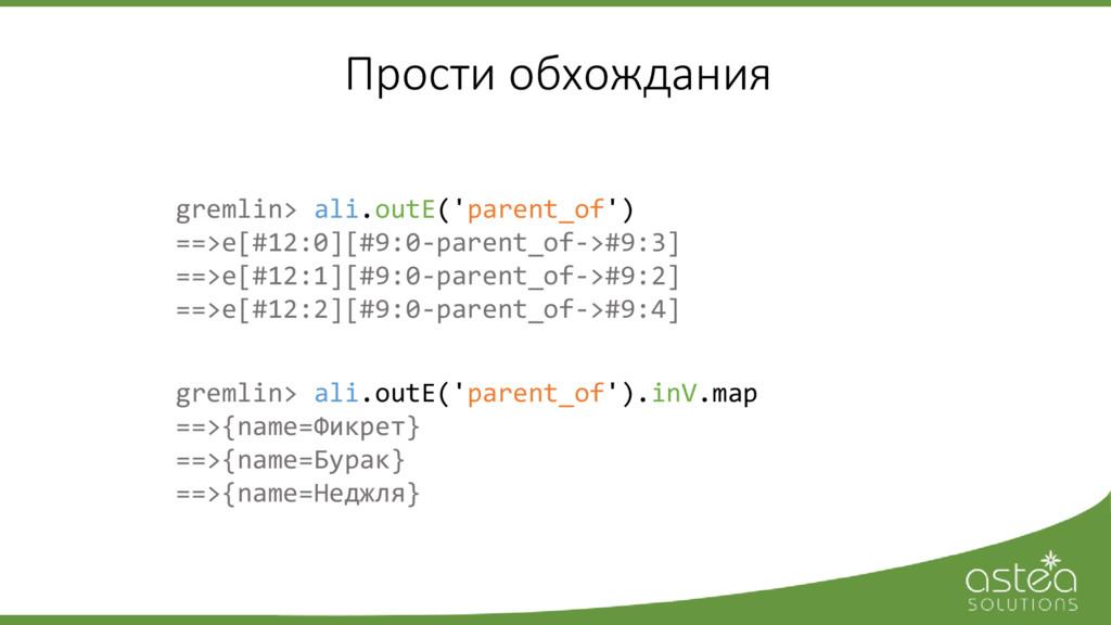 gremlin> ali.outE('parent_of') ==>e[#12:0][#9:0...