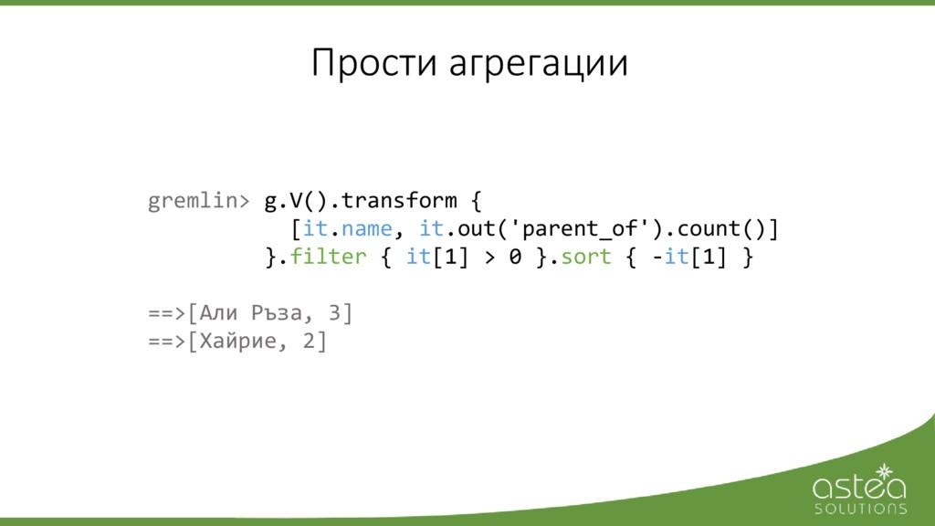 gremlin> g.V().transform { [it.name, it.out('pa...