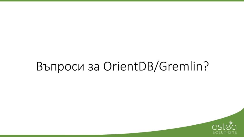 Въпроси за OrientDB/Gremlin?