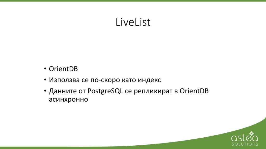 LiveList • OrientDB • Използва се по-скоро като...