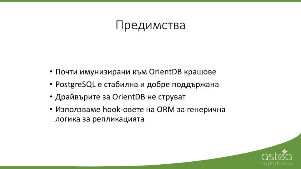 Предимства • Почти имунизирани към OrientDB кра...