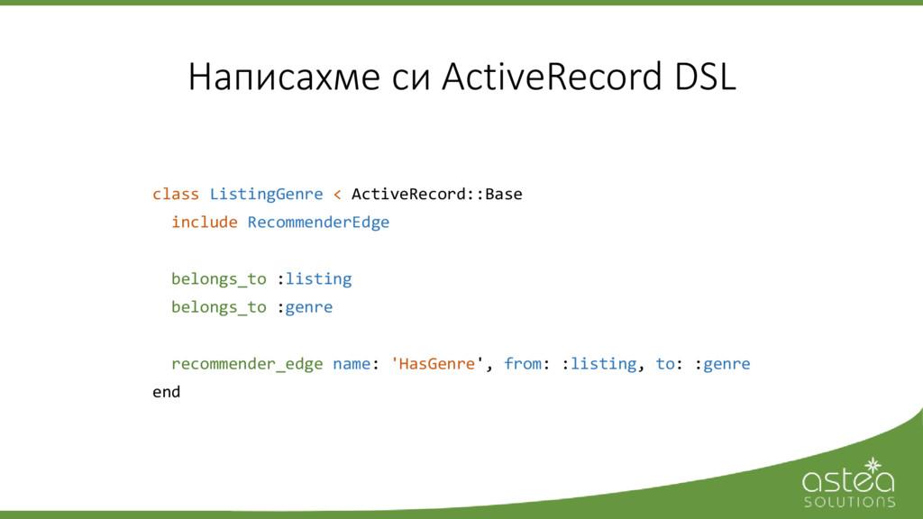 Написахме си ActiveRecord DSL class ListingGenr...