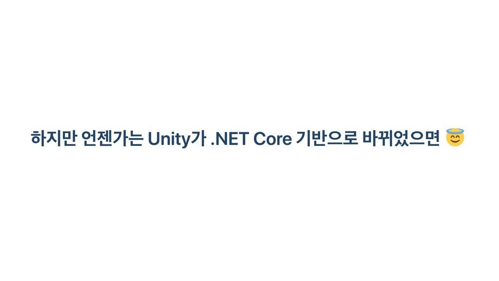 하지만 언젠가는 Unity가 .NET Core 기반으로 바뀌었으면