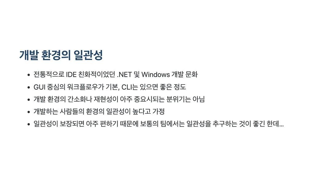 개발 환경의 일관성 전통적으로 IDE 친화적이었던 .NET 및 Windows 개발 문...