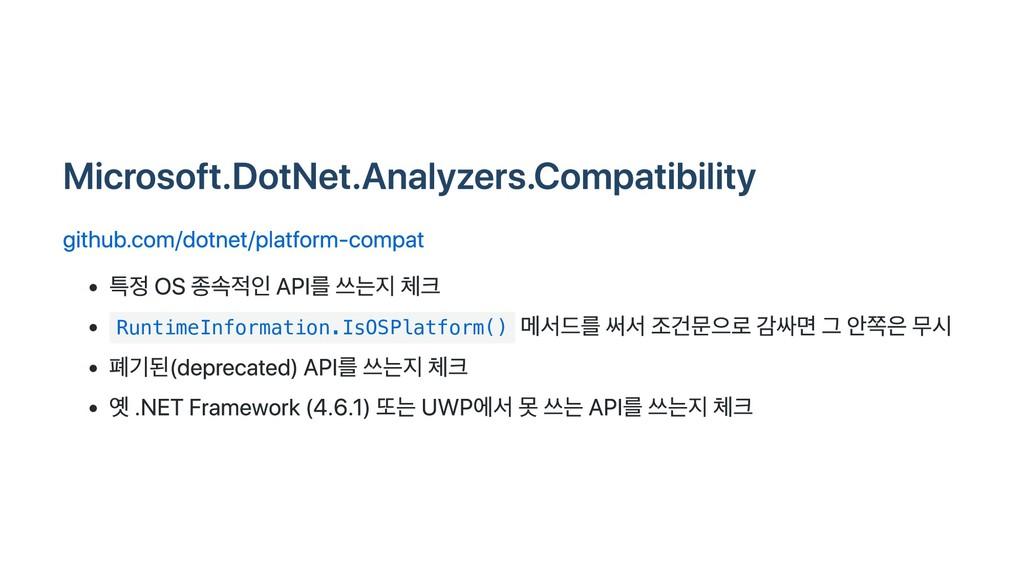 Microsoft.DotNet.Analyzers.Compatibility github...