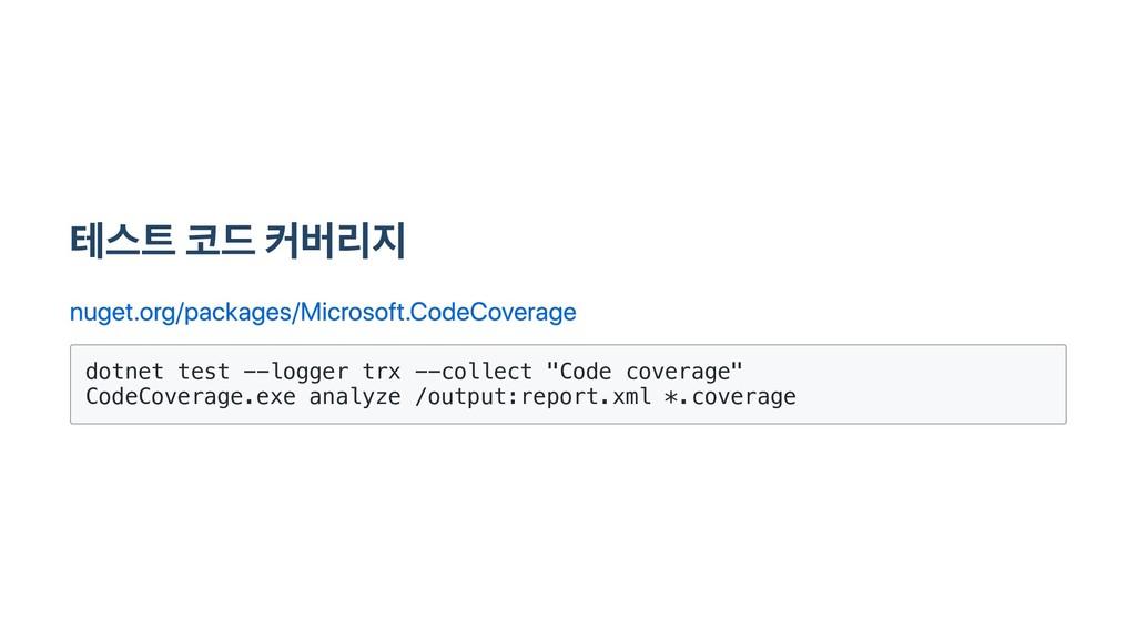 테스트 코드 커버리지 nuget.org/packages/Microsoft.CodeCo...