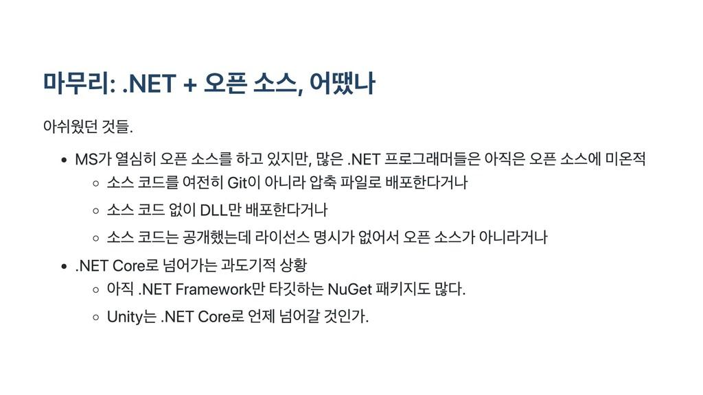 마무리: .NET + 오픈 소스, 어땠나 아쉬웠던 것들. MS가 열심히 오픈 소스를 ...