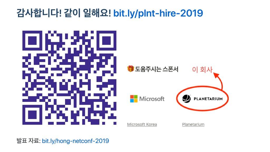감사합니다! 같이 일해요! bit.ly/plnt-hire-2019 발표 자료: bit...