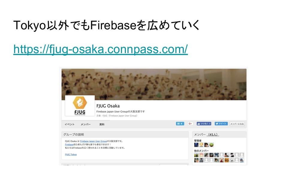 Tokyo以外でもFirebaseを広めていく https://fjug-osaka.conn...