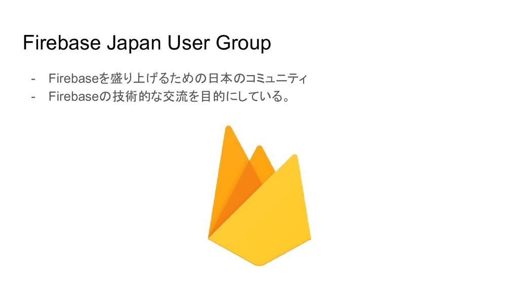 Firebase Japan User Group - Firebaseを盛り上げるための日本...