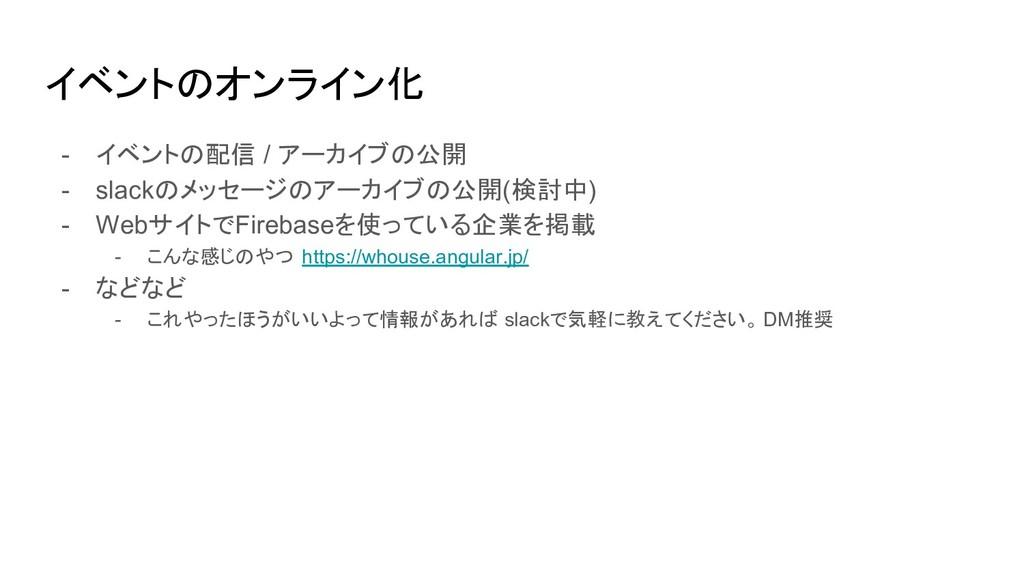 イベントのオンライン化 - イベントの配信 / アーカイブの公開 - slackのメッセージの...
