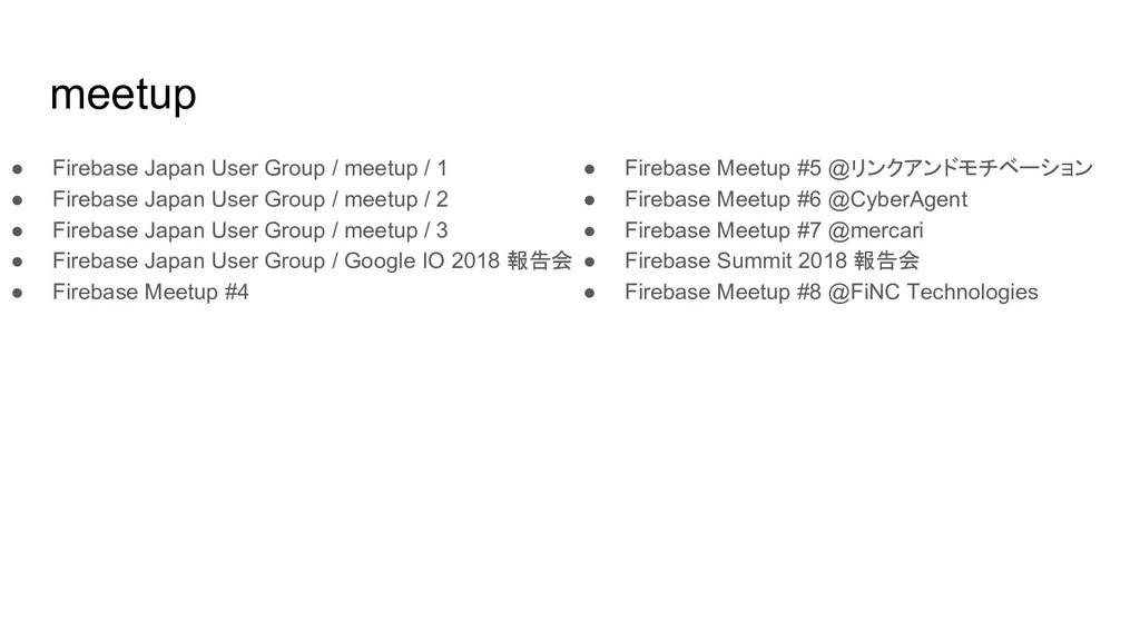 meetup ● Firebase Japan User Group / meetup / 1...