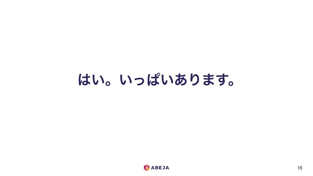 16 ͍ɻ͍ͬͺ͍͋Γ·͢ɻ