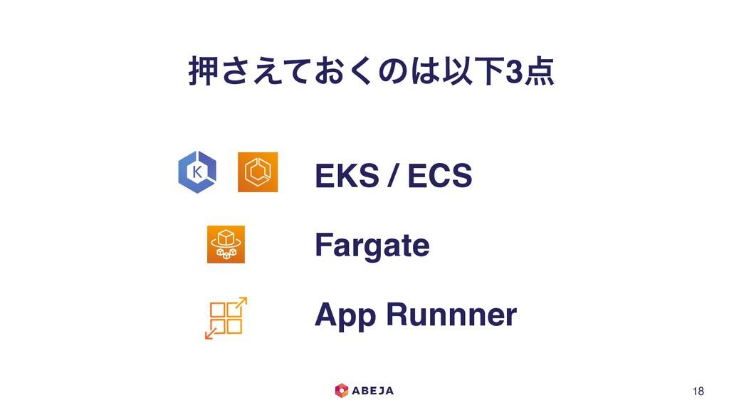 18 ԡ͓͑ͯ͘͞ͷҎԼ3 EKS / EC S  Fargat e  App Runnn...