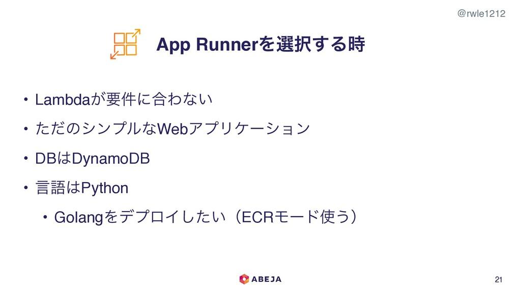 @rwle1212 21 App RunnerΛબ͢Δ • Lambda͕ཁ݅ʹ߹Θͳ͍ ...