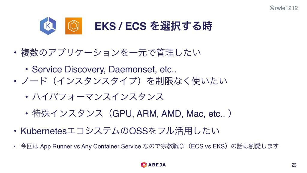 @rwle1212 23 EKS / ECS Λબ͢Δ • ෳͷΞϓϦέʔγϣϯΛҰݩͰ...