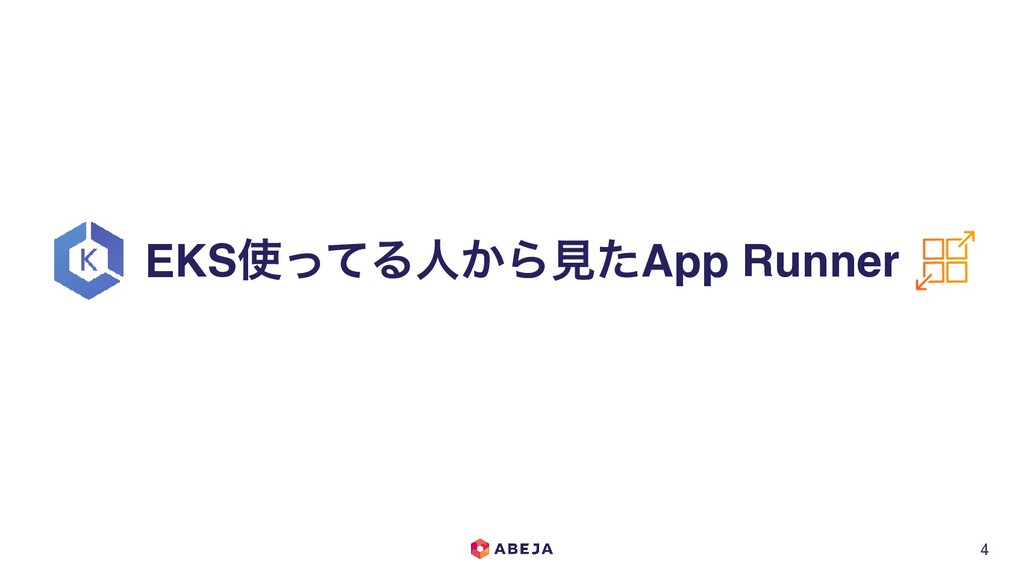 4 EKSͬͯΔਓ͔ΒݟͨApp Runner