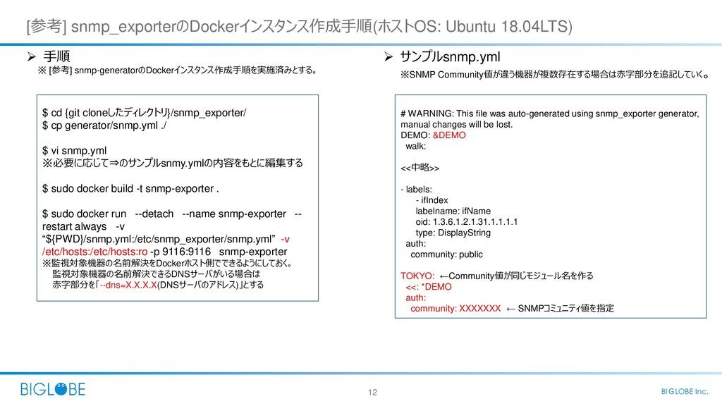 12 BIGLOBE Inc. $ cd {git cloneしたディレクトリ}/snmp_e...