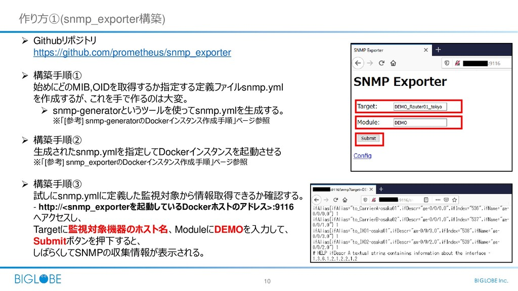 10 BIGLOBE Inc. 作り方①(snmp_exporter構築)  Githubリ...