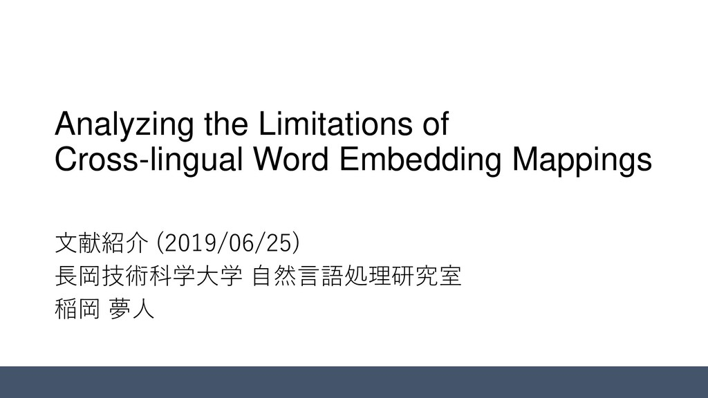 Analyzing the Limitations of Cross-lingual Word...
