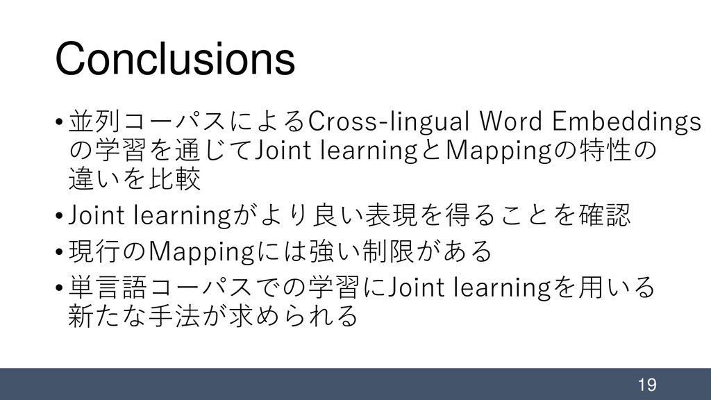 Conclusions • 並列コーパスによるCross-lingual Word Embed...