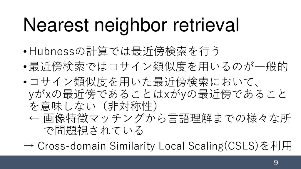 Nearest neighbor retrieval • Hubnessの計算では最近傍検索を...